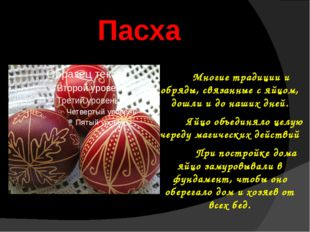 Пасха Многие традиции и обряды, связанные с яйцом, дошли и до наших дней. Яйц