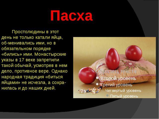 Пасха Простолюдины в этот день не только катали яйца, обменивались ими, но в...