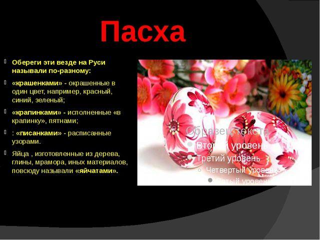 Пасха Обереги эти везде на Руси называли по-разному: «крашенками» - окрашенны...