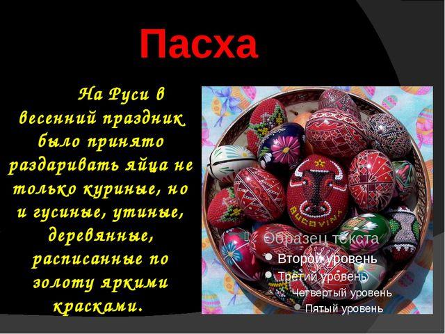 Пасха На Руси в весенний праздник было принято раздаривать яйца не только кур...