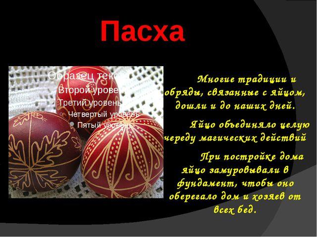 Пасха Многие традиции и обряды, связанные с яйцом, дошли и до наших дней. Яйц...
