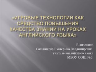 Выполнила Сальникова Екатерина Владимировна учитель английского языка МБОУ СО