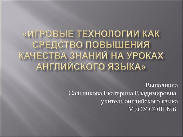 Выполнила Сальникова Екатерина Владимировна учитель английского языка МБОУ СО...