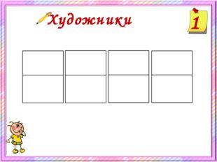 Художники 1