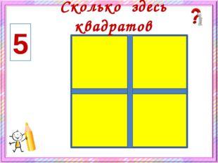 5 Сколько здесь квадратов