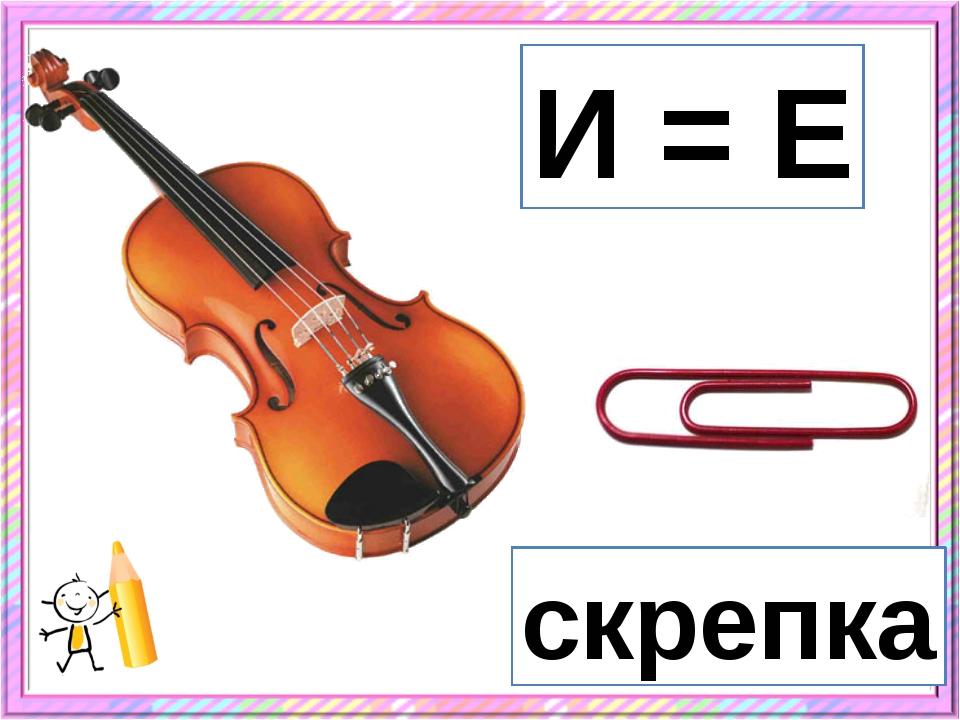 И = Е скрепка