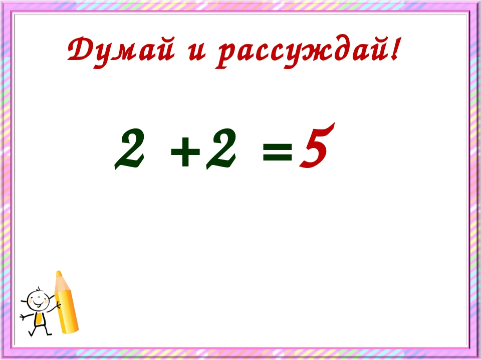 2 +2 = 5 Думай и рассуждай!