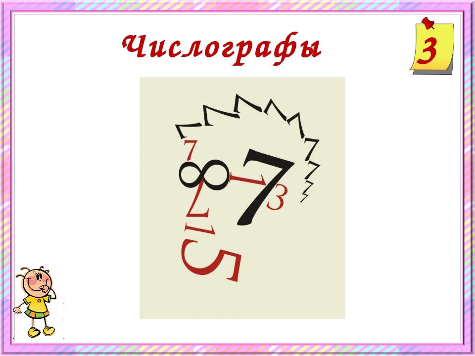 Числографы 3