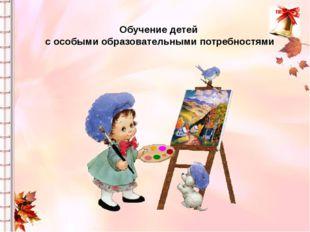 Обучение детей с особыми образовательными потребностями