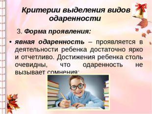 Критерии выделения видов одаренности 3. Форма проявления: явная одаренность