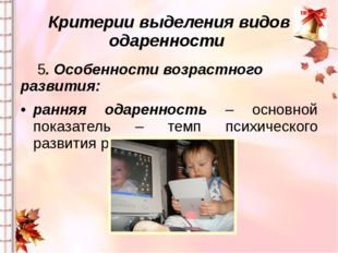 Критерии выделения видов одаренности 5. Особенности возрастного развития: ра