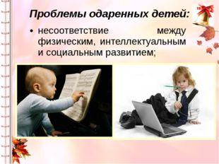 Проблемы одаренных детей: несоответствие между физическим, интеллектуальным и