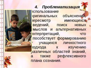 4. Проблематизация – использование оригинальных объяснений, пересмотр имеющи
