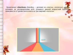 Примечание: «Бендинг» (banding — деление на «ленты», «полосы») - форма основ