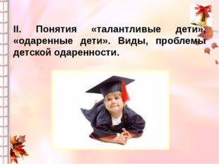 II. Понятия «талантливые дети», «одаренные дети». Виды, проблемы детской одар