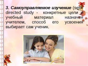 3. Самоуправляемое изучение (self–directed study - конкретные цели и учебный