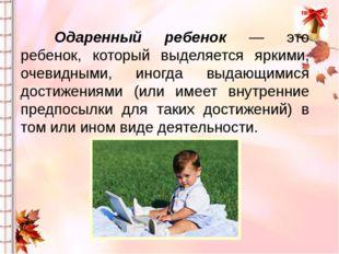 Одаренный ребенок — это ребенок, который выделяется яркими, очевидными, ино