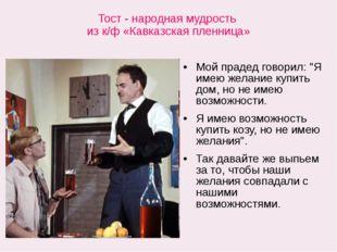 """Тост - народная мудрость из к/ф «Кавказская пленница» Мой прадед говорил: """"Я"""