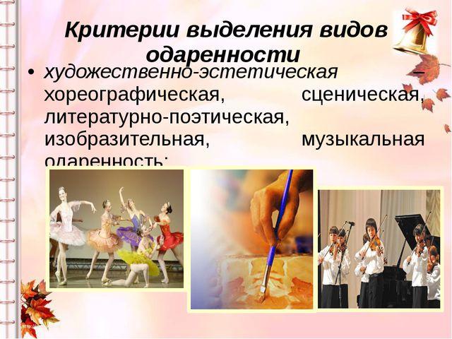 Критерии выделения видов одаренности художественно-эстетическая – хореографич...