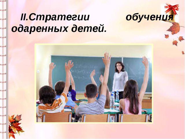 II.Стратегии обучения одаренных детей.