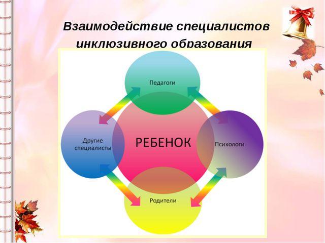 Взаимодействие специалистов инклюзивного образования