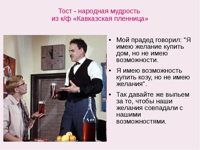 """Тост - народная мудрость из к/ф «Кавказская пленница» Мой прадед говорил: """"Я..."""