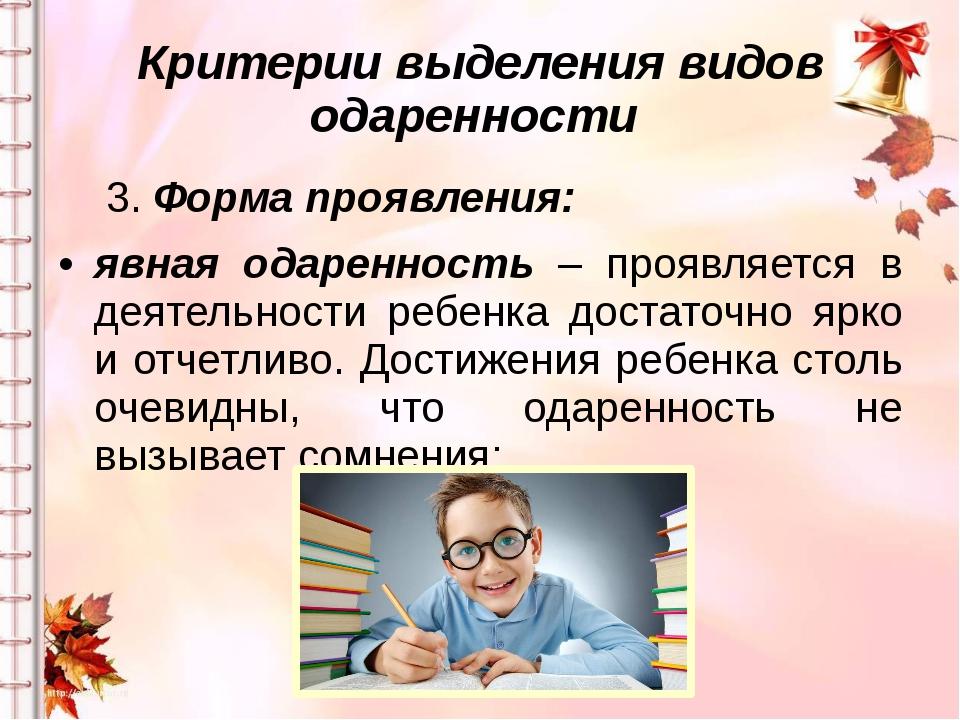 Критерии выделения видов одаренности 3. Форма проявления: явная одаренность...