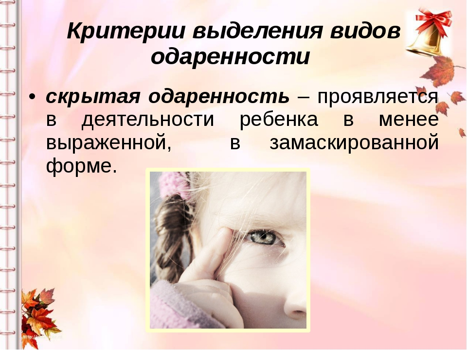 Критерии выделения видов одаренности скрытая одаренность – проявляется в деят...