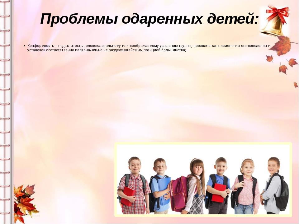 Проблемы одаренных детей: Конформность – податливость человека реальному или...