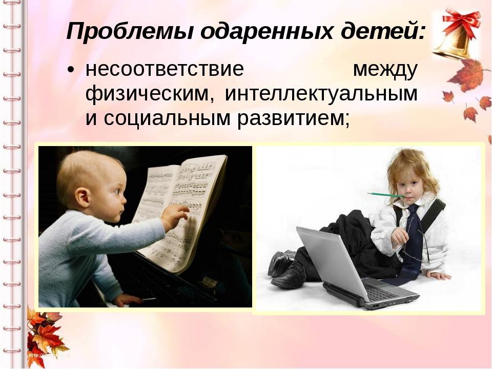 Проблемы одаренных детей: несоответствие между физическим, интеллектуальным и...