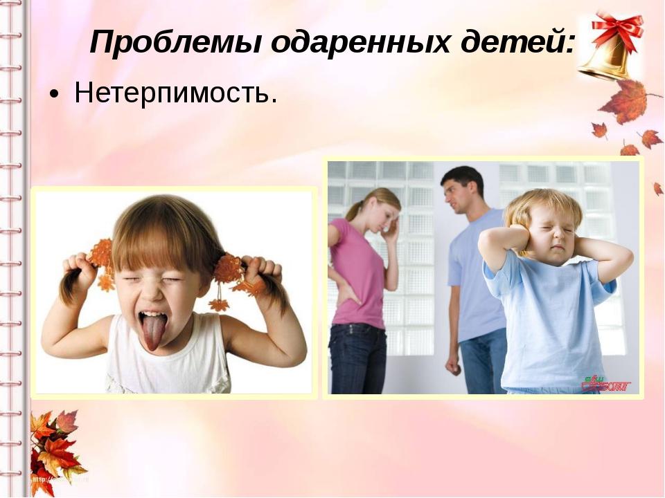 Проблемы одаренных детей: Нетерпимость.
