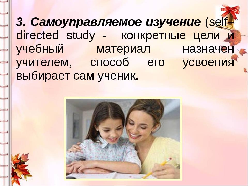 3. Самоуправляемое изучение (self–directed study - конкретные цели и учебный...