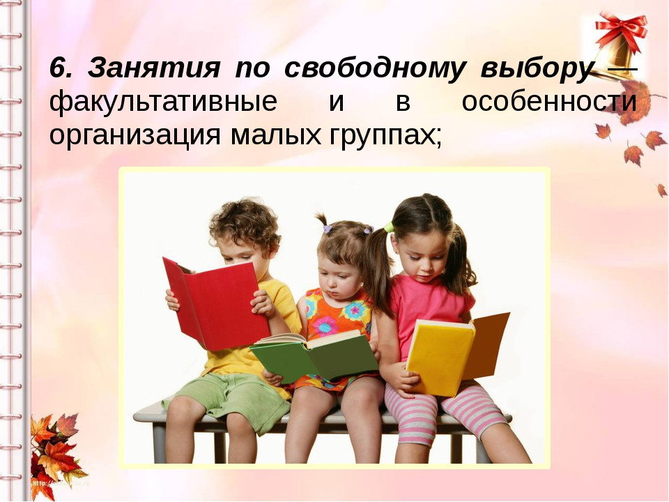 6. Занятия по свободному выбору — факультативные и в особенности организация...