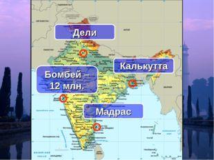 Дели Бомбей – 12 млн. Мадрас Калькутта