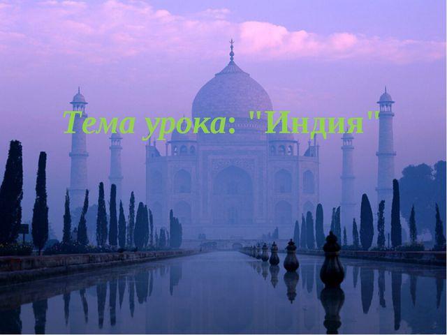 """Тема урока: """"Индия"""""""