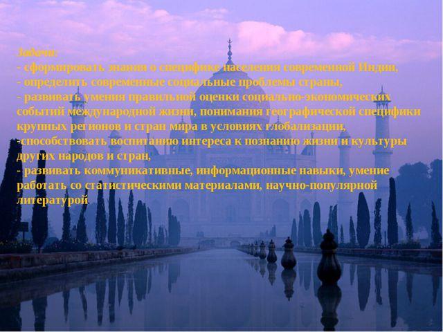Задачи: - сформировать знания о специфике населения современной Индии, - опре...