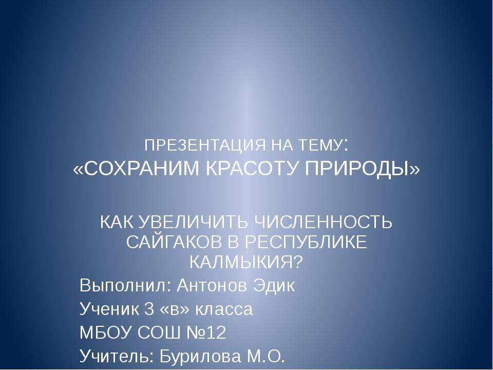 ПРЕЗЕНТАЦИЯ НА ТЕМУ: «СОХРАНИМ КРАСОТУ ПРИРОДЫ» КАК УВЕЛИЧИТЬ ЧИСЛЕННОСТЬ САЙ...