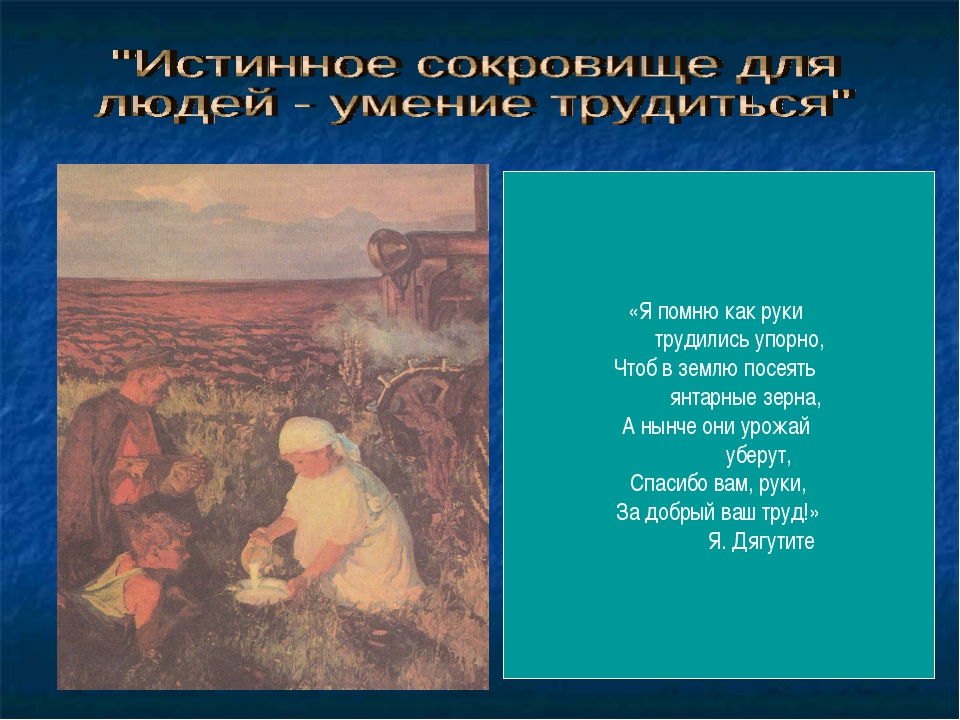 «Я помню как руки трудились упорно, Чтоб в землю посеять янтарные зерна, А ны...