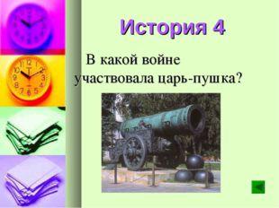 История 4 В какой войне участвовала царь-пушка?
