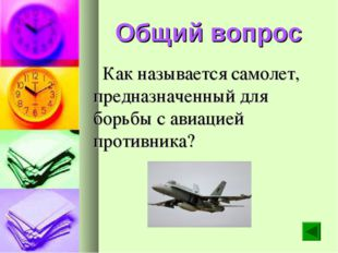 Общий вопрос Как называется самолет, предназначенный для борьбы с авиацией пр