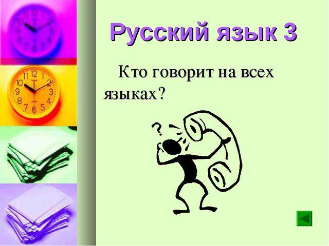 Русский язык 3 Кто говорит на всех языках?