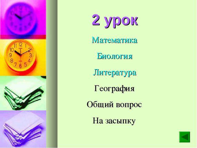 2 урок