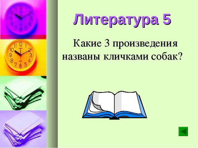 Литература 5 Какие 3 произведения названы кличками собак?