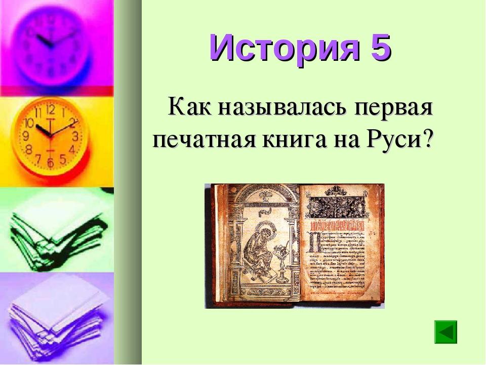 История 5 Как называлась первая печатная книга на Руси?
