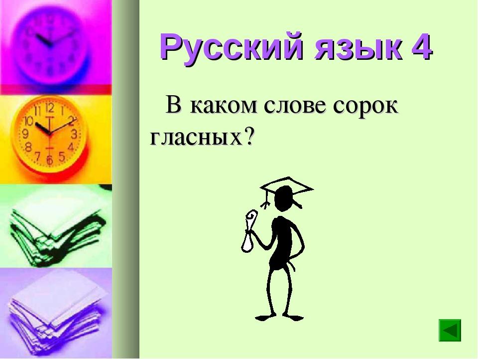 Русский язык 4 В каком слове сорок гласных?
