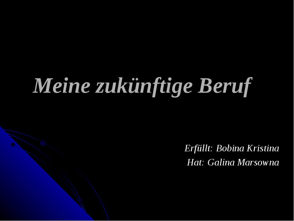Meine zukünftige Beruf Erfüllt: Bobina Kristina Hat: Galina Marsowna