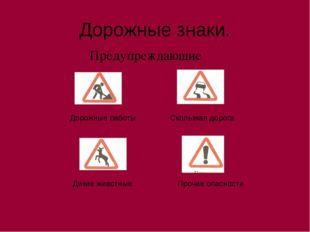 Дорожные знаки. Предупреждающие Скользкая дорога Дорожные работы Дикие животн