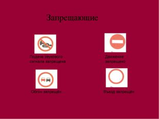 Запрещающие Подача звукового сигнала запрещена Движение запрещено Обгон запр