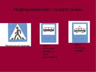 Информационно-указательные Пешеходный переход Место остановки автобуса и (или