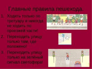 Главные правила пешехода. Ходить только по тротуару и никогда не ходить по пр